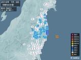 2016年07月09日09時54分頃発生した地震