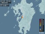 2016年07月10日08時50分頃発生した地震
