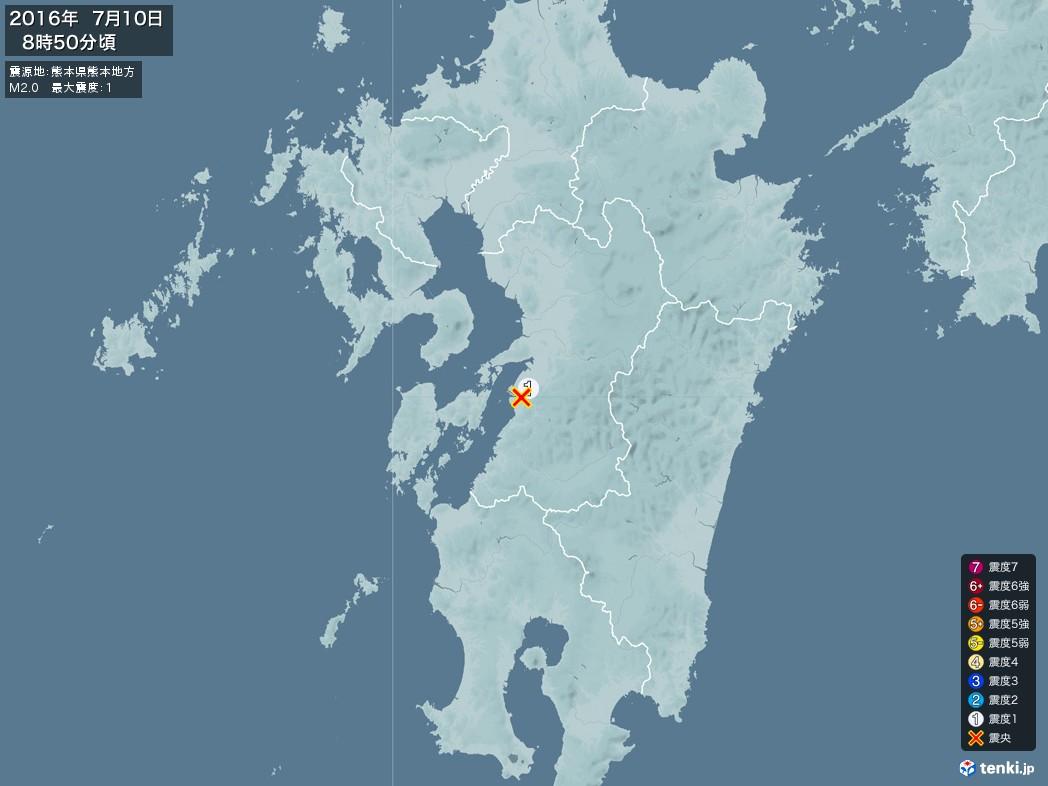 地震情報 2016年07月10日 08時50分頃発生 最大震度:1 震源地:熊本県熊本地方(拡大画像)