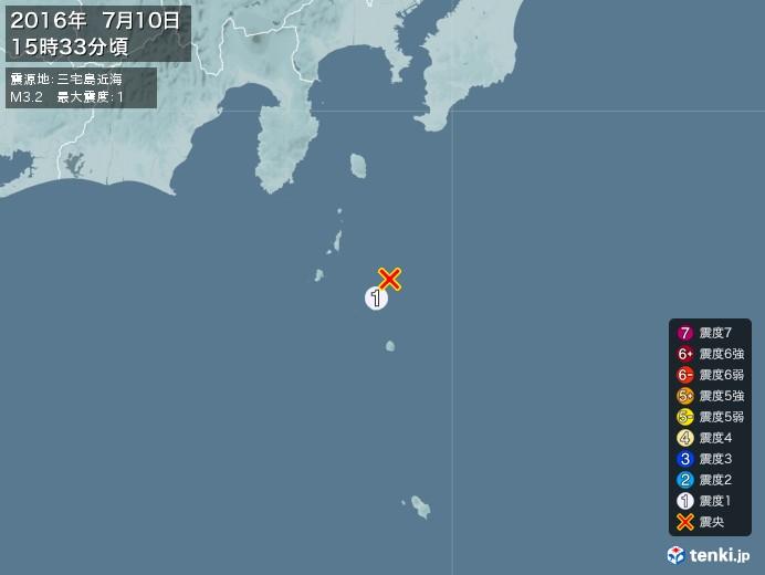 地震情報(2016年07月10日15時33分発生)