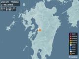 2016年07月10日21時02分頃発生した地震