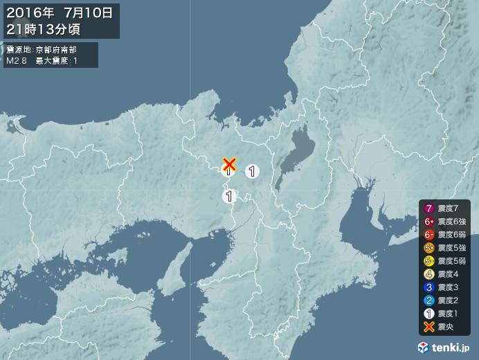 地震情報(2016年07月10日21時13分発生)