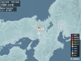 2016年07月10日21時13分頃発生した地震