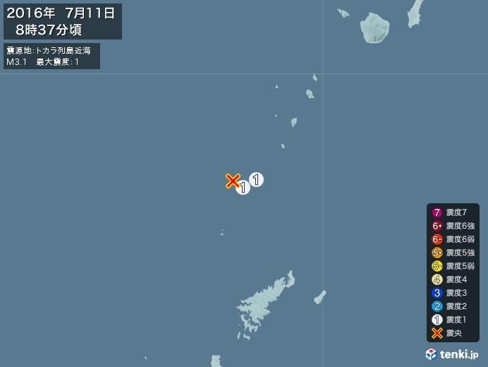 地震情報(2016年07月11日08時37分発生)