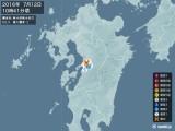 2016年07月12日10時41分頃発生した地震