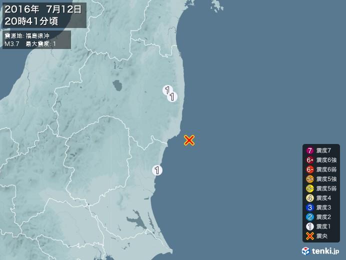 地震情報(2016年07月12日20時41分発生)