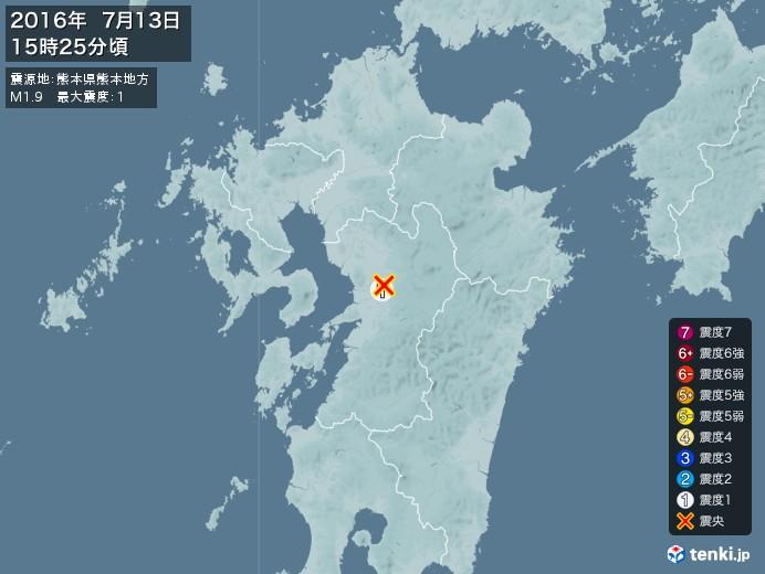 地震情報(2016年07月13日15時25分発生)