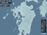 2016年07月15日00時20分頃発生した地震