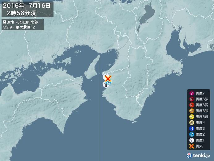 地震情報(2016年07月16日02時56分発生)