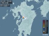 2016年07月16日17時14分頃発生した地震