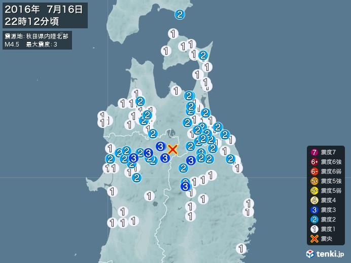地震情報(2016年07月16日22時12分発生)