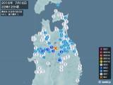 2016年07月16日22時12分頃発生した地震