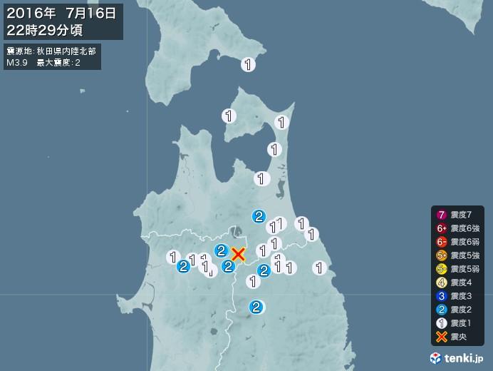 地震情報(2016年07月16日22時29分発生)