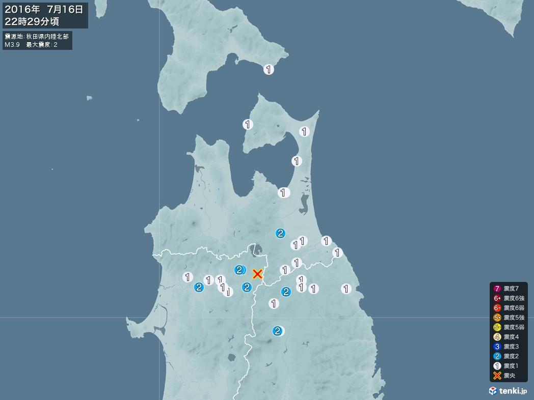地震情報 2016年07月16日 22時29分頃発生 最大震度:2 震源地:秋田県内陸北部(拡大画像)