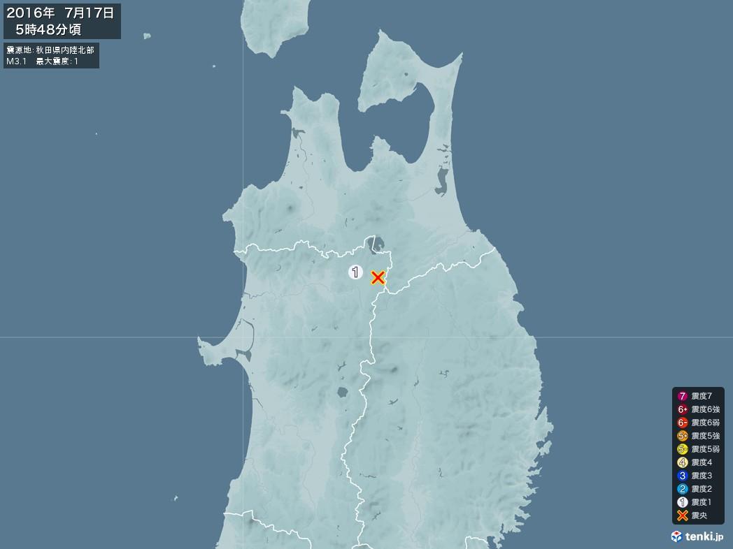 地震情報 2016年07月17日 05時48分頃発生 最大震度:1 震源地:秋田県内陸北部(拡大画像)