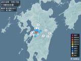 2016年07月17日11時55分頃発生した地震