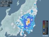 2016年07月17日13時24分頃発生した地震