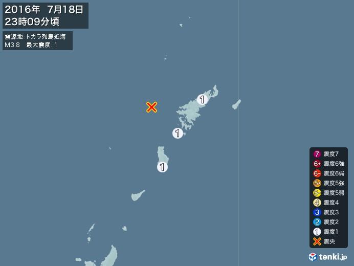地震情報(2016年07月18日23時09分発生)
