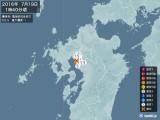 2016年07月19日01時40分頃発生した地震