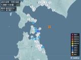 2016年07月19日13時11分頃発生した地震