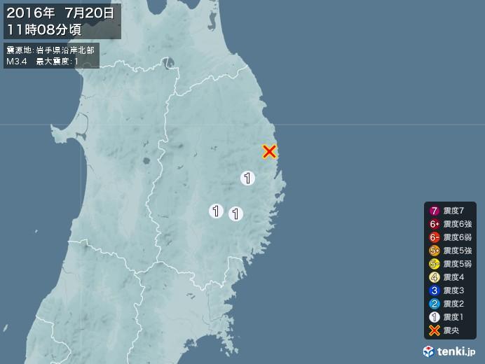 地震情報(2016年07月20日11時08分発生)