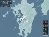 2016年07月23日14時33分頃発生した地震