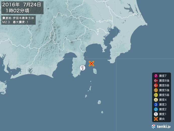 地震情報(2016年07月24日01時02分発生)