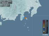 2016年07月24日02時36分頃発生した地震