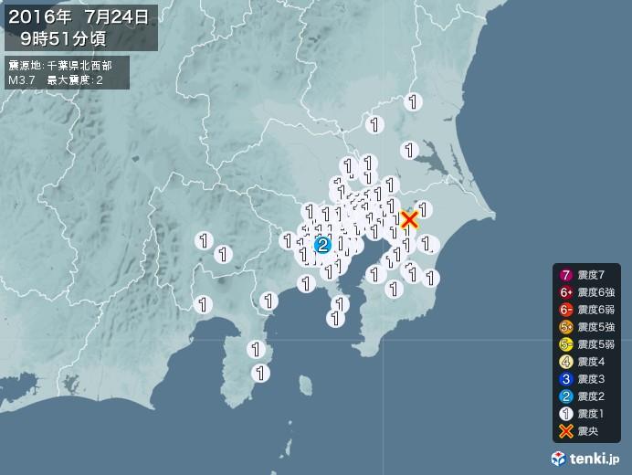 地震情報(2016年07月24日09時51分発生)