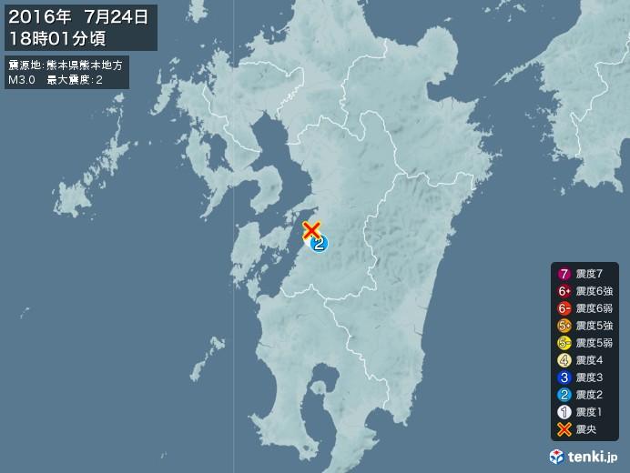地震情報(2016年07月24日18時01分発生)