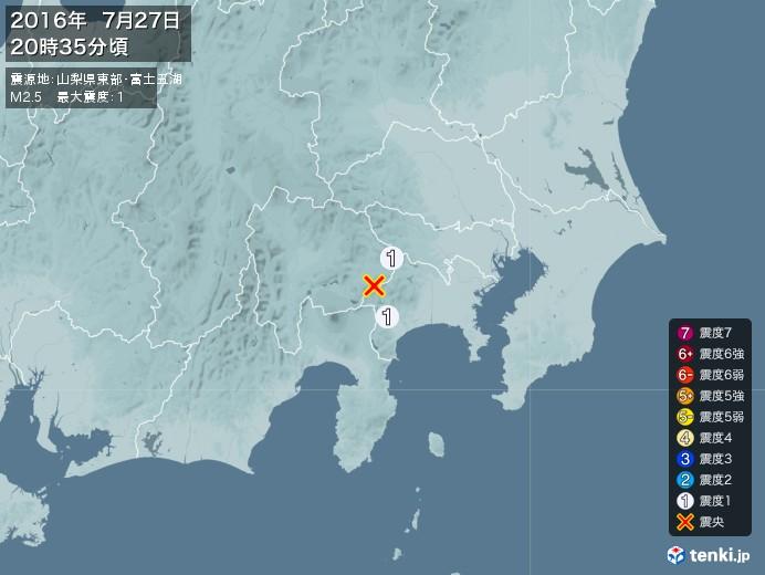 地震情報(2016年07月27日20時35分発生)