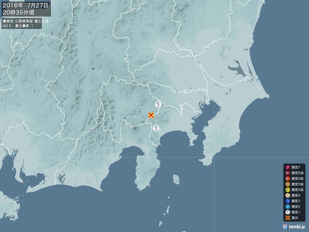 地震情報 2016年07月27日 20時35分頃発生 最大震度:1 震源地:山梨県東部・富士五湖(拡大画像)