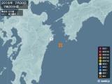 2016年07月30日07時20分頃発生した地震