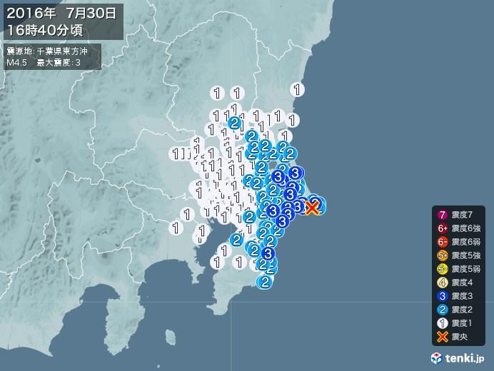 地震情報(2016年07月30日16時40分発生)