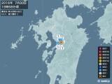 2016年07月30日19時58分頃発生した地震