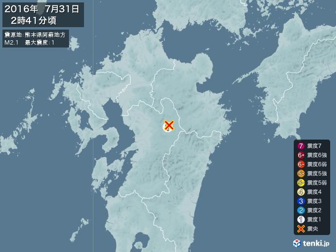 地震情報(2016年07月31日02時41分発生)