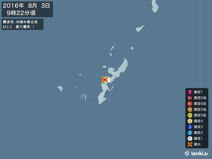 地震情報(2016年08月03日09時22分発生)