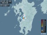 2016年08月06日01時57分頃発生した地震