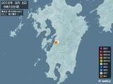 2016年08月06日09時10分頃発生した地震