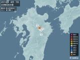 2016年08月07日22時48分頃発生した地震