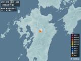 2016年08月09日00時46分頃発生した地震