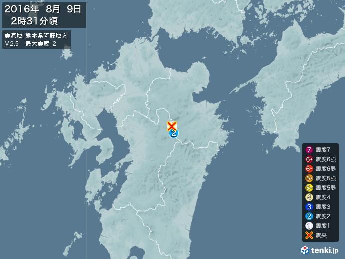 地震情報(2016年08月09日02時31分発生)