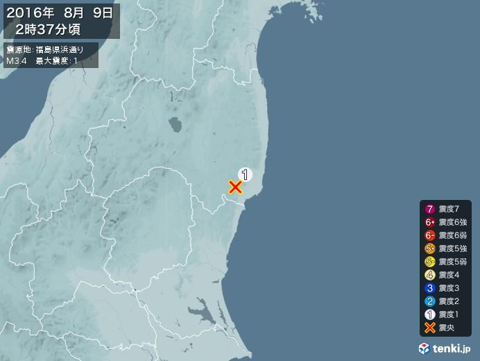 地震情報(2016年08月09日02時37分発生)