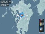 2016年08月09日22時48分頃発生した地震