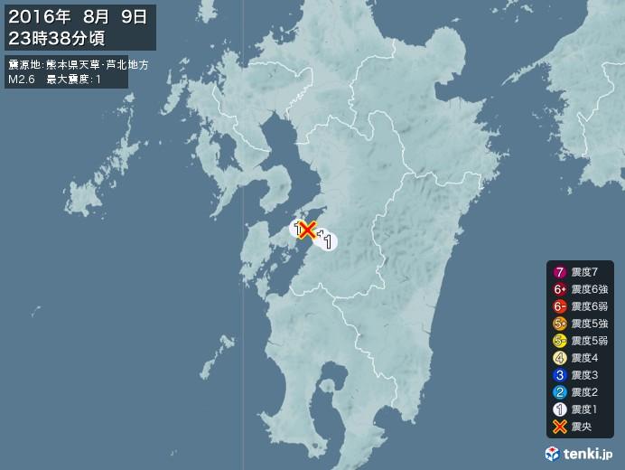 地震情報(2016年08月09日23時38分発生)