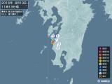 2016年08月10日11時13分頃発生した地震