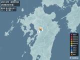2016年08月10日20時05分頃発生した地震