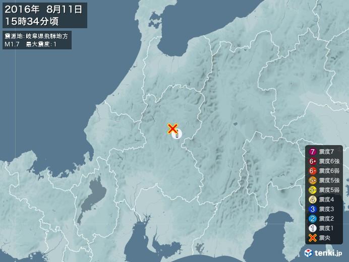 地震情報(2016年08月11日15時34分発生)