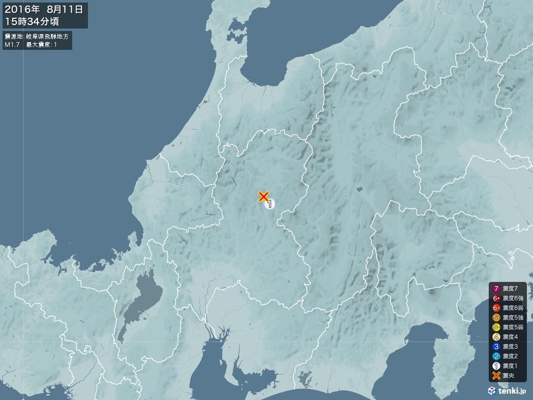 地震情報 2016年08月11日 15時34分頃発生 最大震度:1 震源地:岐阜県飛騨地方(拡大画像)