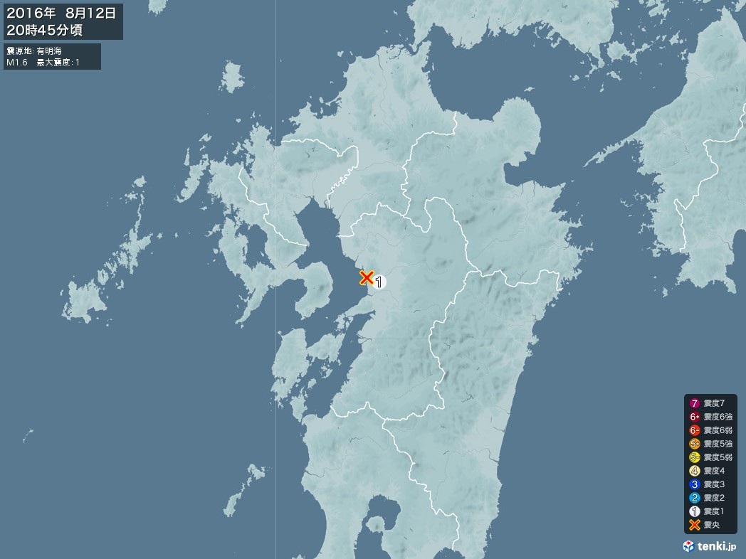 地震情報 2016年08月12日 20時45分頃発生 最大震度:1 震源地:有明海(拡大画像)